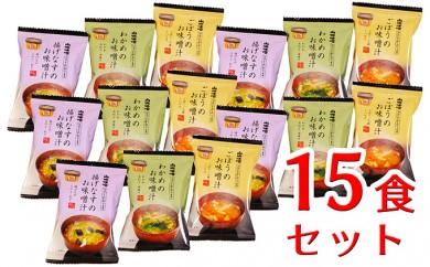 [№5915-0287]山吹味噌フリーズドライ味噌汁 15食セット