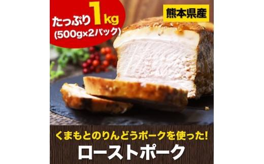 熊本産りんどうポークのローストポーク1kg《14営業日以内に順次出荷》 熊本県 玉名郡 玉東町 ローストポーク りんどうポーク 豚肉