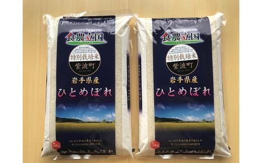 1902岩手県紫波町産 特別栽培米「ひとめぼれ」(5kg×2袋)
