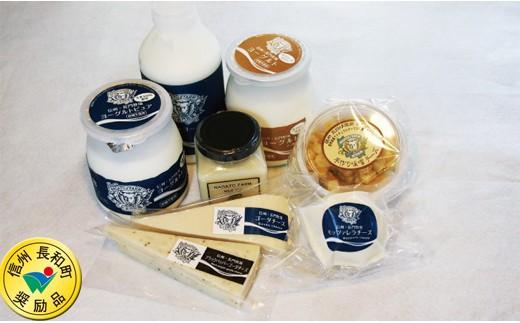 B4【自家製】信州・長門牧場 乳製品詰合セット2