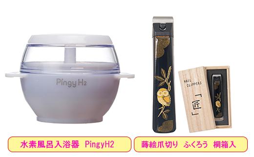 【77030】健康美容大量水素で水素風呂入浴切れ味抜群ふくろう蒔絵爪切り