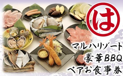 No.122 マルハリゾート 豪華BBQペアお食事券