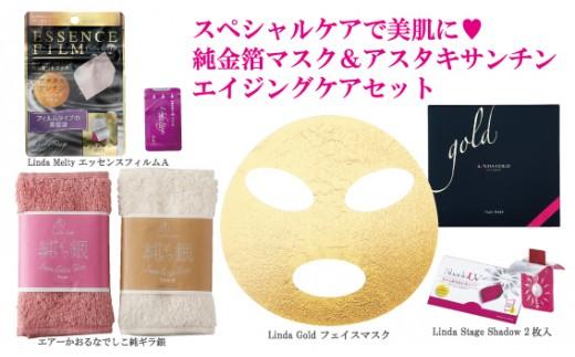 385 スペシャルケアで美肌に♥純金箔マスク&アスタキサンチン エイジングケアセット