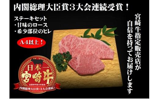 とろける旨味!【宮崎牛ヒレステーキ&ロースステーキセット】A-202