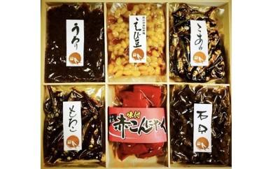 【淡海のふるさとの香り高い味】近江ふるさとの味セット(6種)【D003-C】