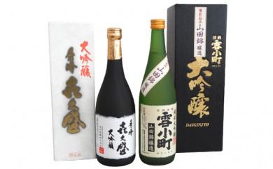 [№5824-0320]兵庫県小野市産山田錦を使用して醸造された日本酒2銘柄(雪小町・秀峰喜久盛)セット