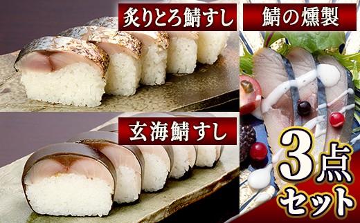 B2-15 玄海鯖すし・炙りとろ鯖すし・鯖の燻製セット