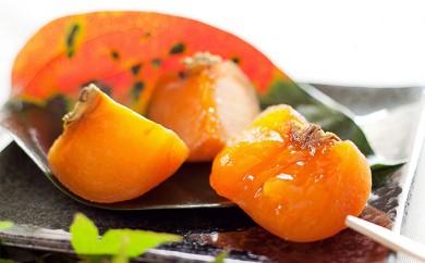 [№5849-0103]氷温 熟成 柿