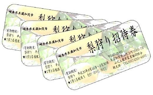10SA09梨狩り招待券(大人4名様分)