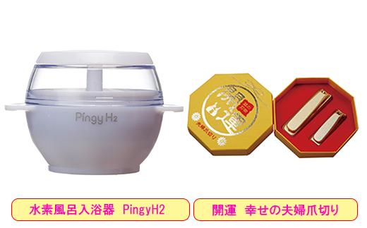 【85038】高濃度水素風呂で健康と美容をサポート&開運夫婦爪切りセット