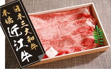 近江牛ロース・カタロース肉スキシャブ用800g折箱入り【H001-C】