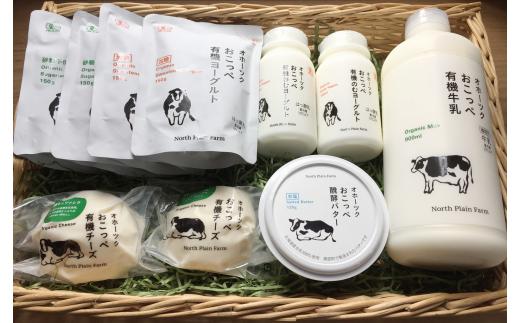 05 ノースプレインファーム乳製品セット