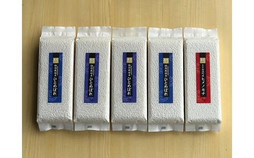 1903岩手県紫波町産 特別栽培米「ひとめぼれ」(1kg×4袋)、「ヒメノモチ」(1kg×1袋) 真空包装