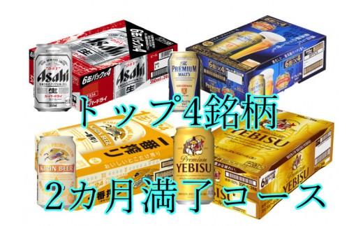 D-028 【2カ月定期便】トップ4銘柄ビール飲み比べ2カ月満了コース【2ケース×2回】