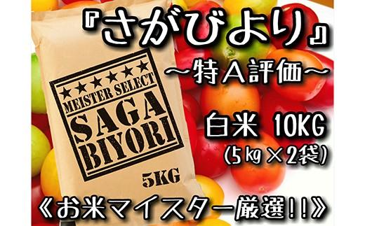 B190-O 『さがびより』白米10kg(5㎏×2袋)《お米マイスター厳選!!》