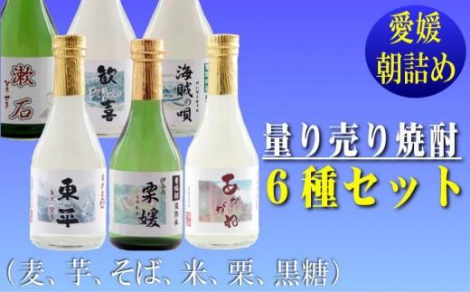贈答専用 愛媛朝詰め 量り売り焼酎6種セット 300ml×6本(麦、芋、米、そば、栗、黒糖)