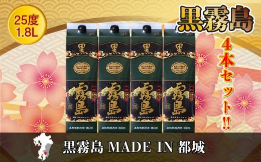 MA-0305_黒霧島パック (25度) 1.8L×4本
