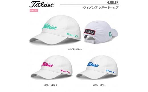 タイトリストウィメンズツアーキャップHJ8LTR(ホワイト/ピンク)
