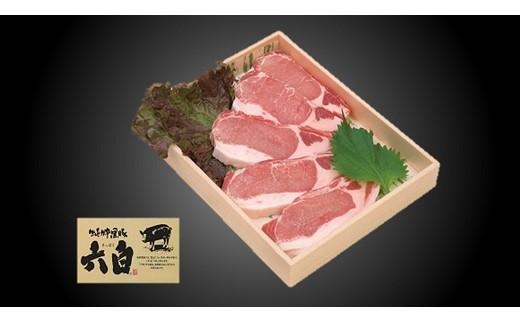 ブランド純粋黒豚「六白」黒豚ロース テキ・カツ用100g×5枚