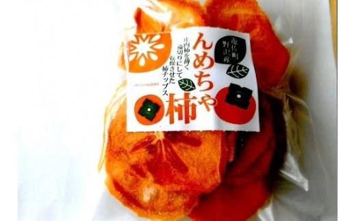106 んめちゃ柿(柿のチップス)