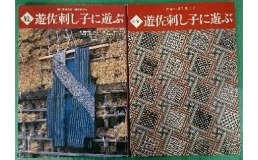 061 遊佐刺し子の本(2冊)