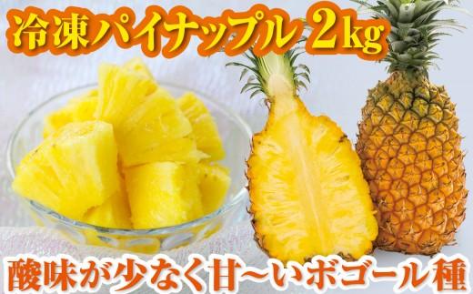 A1-2204/美味しさそのまま急速冷凍!カットパイナップル