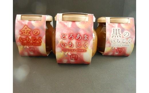 041 いちじく甘露3種セット