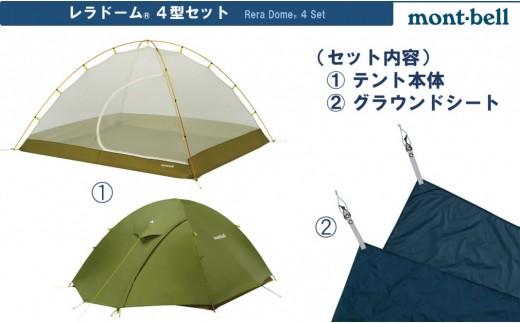 [R040] レラドーム 4型セット(本体&グラウンドシート)
