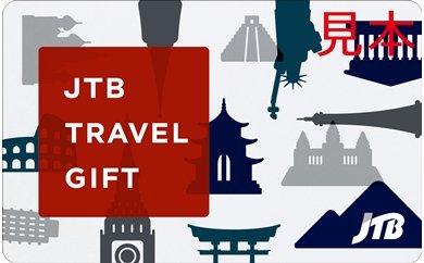 【期間限定】北海道利尻富士町へ行こう!JTBトラベルギフトAセット 5万点分