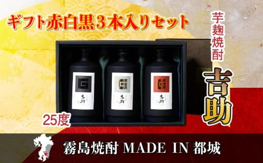 MJ-0312_芋麹焼酎吉助 (25度) ギフト赤白黒3本入りセット