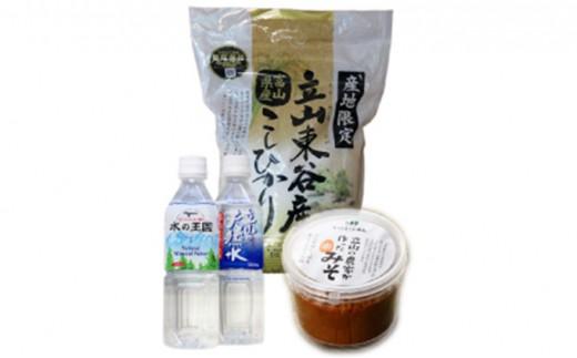 [№5559-0010]立山の食卓セット(平成30年度産新米の棚田米・天然水2種・手作り味噌)