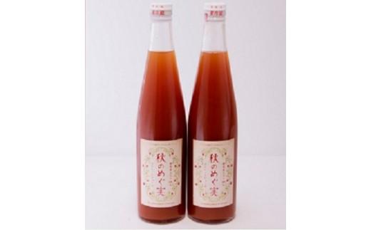 225 トマトジュース「秋のめぐ実」2本