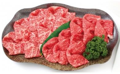 超特選すき焼き 食べ比べセット 4等級 1kg