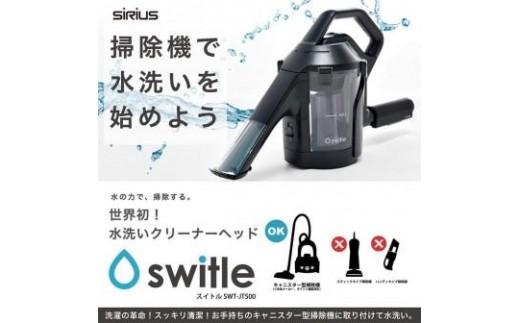 水の力で掃除する・SiRiusswitle(SWT-JT500)