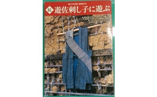 062 遊佐刺し子の本(1冊)