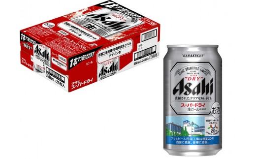 A-83 期間限定・数量限定特別企画「アサヒビール四国工場創業20周年」アサヒスーパードライ特別ラベル350ml×1ケース