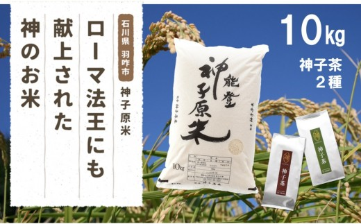 [A012] 神子原米10kgと神子茶(大)2種セット