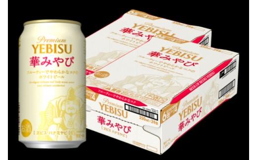B-061 サッポロヱビス華みやび350ml缶48本(2ケース)