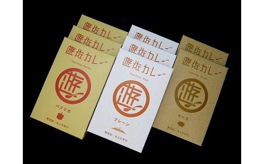 044 遊佐カレーレトルト3種8箱セット