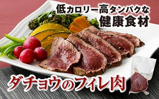 832 ダチョウのフィレ肉!とても柔らかく上品な味わい!