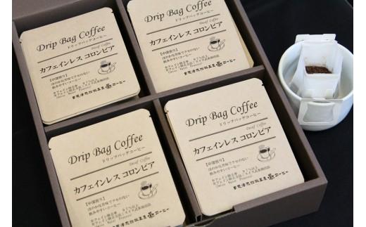 039-009【ダブル焙煎】カフェインレスドリップコーヒーギフト用