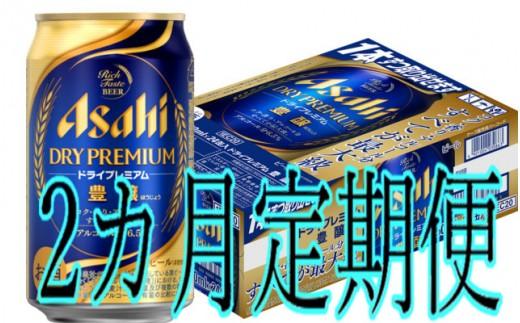 C7-009 【2カ月定期便】アサヒドライプレミアム豊醸350ml缶24本(1ケース×2回)