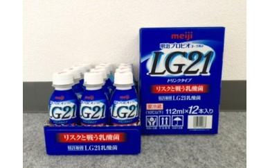 明治LG21ドリンク24本 お得な定期便12ヵ月