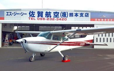 [№5920-0058]セスナ機遊覧飛行(熊本城周遊コース)
