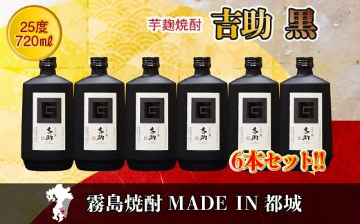 ML-0306_吉助 黒 (25度) 720ml×6本