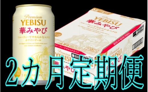 B-063 【2カ月定期便】サッポロヱビス華みやび350ml缶24本(1ケース×2回)