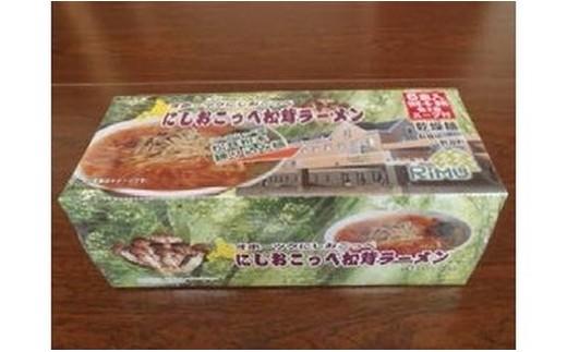 ①松茸ラーメン
