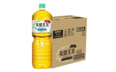 L049 爽健美茶 ペコらくボトル2LPET