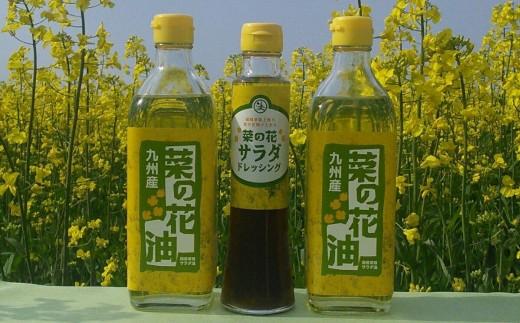 A-44 菜の花サラダ油(2本)と菜の花サラダドレッシング(1本)