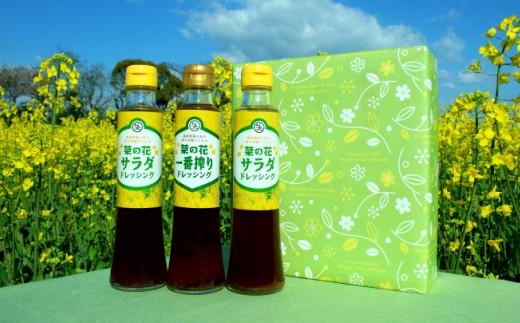 B-33 菜の花サラダドレッシング(2本)と菜の花一番搾りドレッシング(1本)